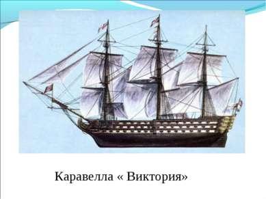 Каравелла « Виктория»