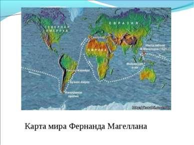 Карта мира Фернанда Магеллана