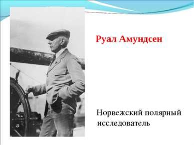 Руал Амундсен Норвежский полярный исследователь