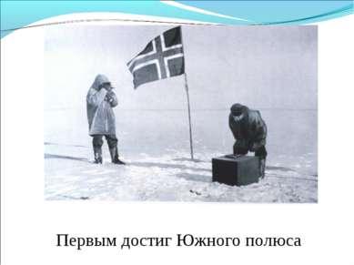 Первым достиг Южного полюса