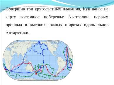 Совершив три кругосветных плавания, Кук нанёс на карту восточное побережье Ав...