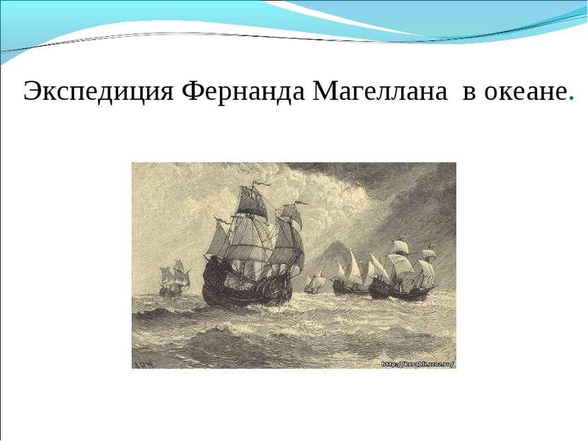 Экспедиция Фернанда Магеллана в океане.
