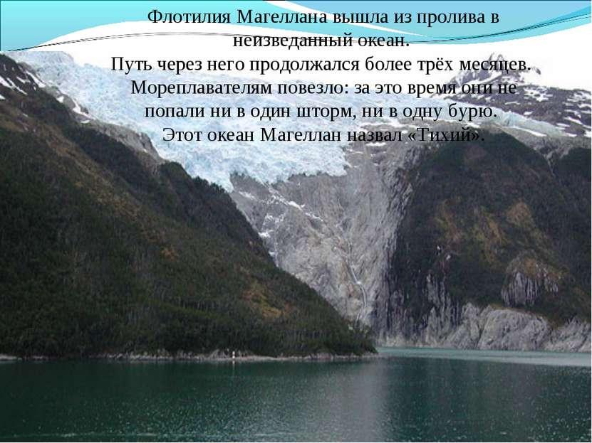 Флотилия Магеллана вышла из пролива в неизведанный океан. Путь через него про...