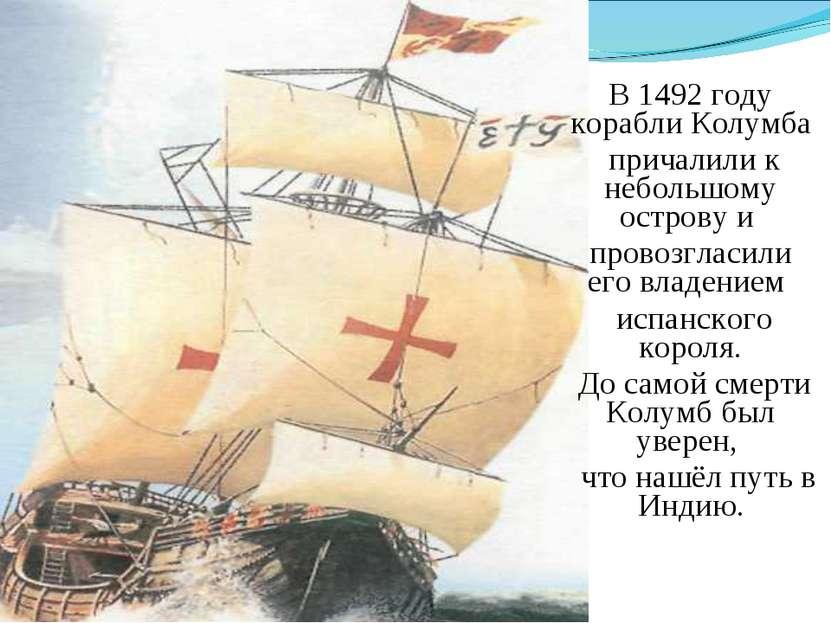 В 1492 году корабли Колумба причалили к небольшому острову и провозгласили ег...