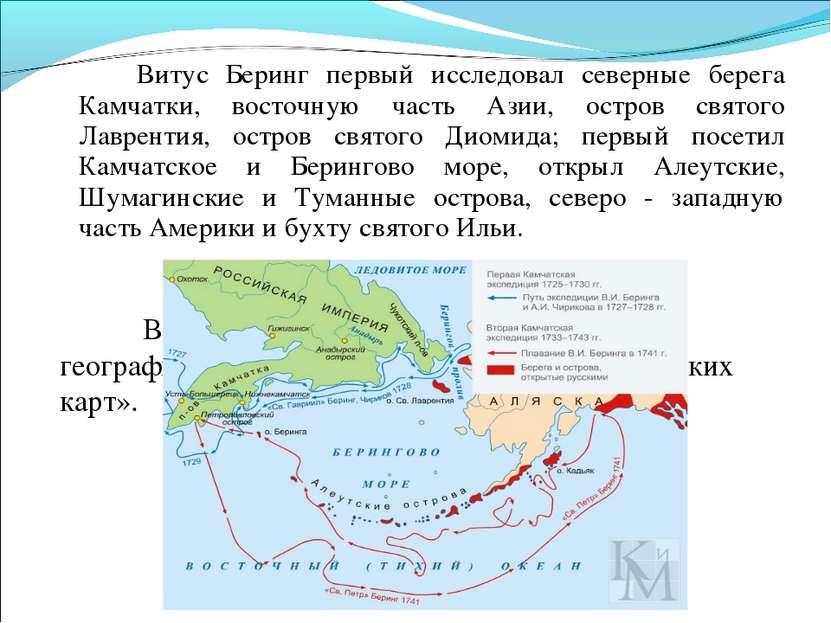 Витус Беринг первый исследовал северные берега Камчатки, восточную часть Азии...