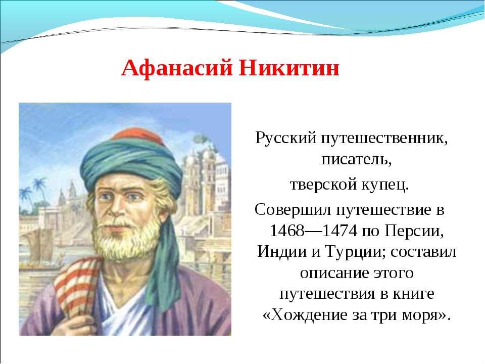 Афанасий Никитин Русский путешественник, писатель, тверской купец. Совершил п...
