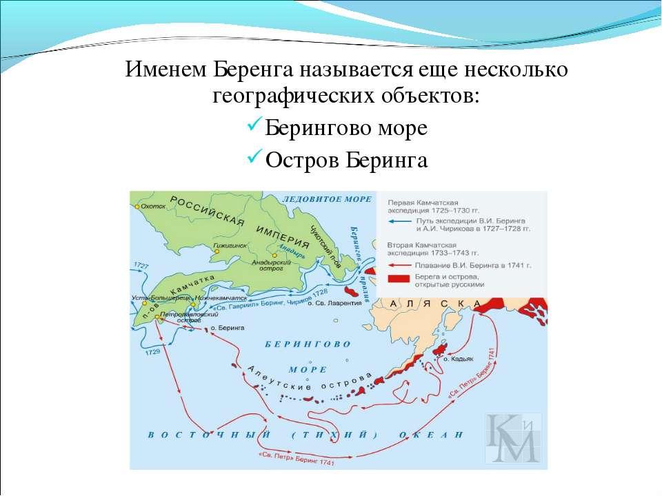 Русские путешественники в честь которых названы моря