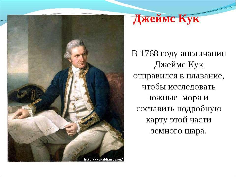 В 1768 году англичанин Джеймс Кук отправился в плавание, чтобы исследовать юж...