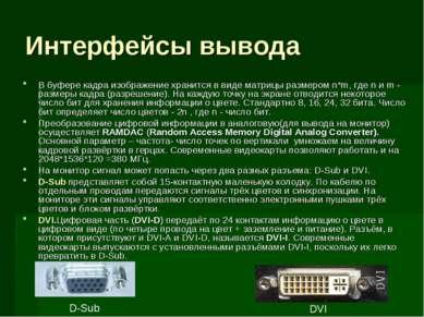 Интерфейсы вывода В буфере кадра изображение хранится в виде матрицы размером...