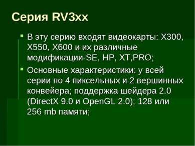Серия RV3xx В эту серию входят видеокарты: X300, X550, X600 и их различные мо...