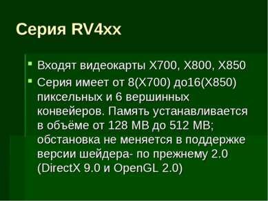 Серия RV4xx Входят видеокарты X700, X800, X850 Серия имеет от 8(X700) до16(X8...