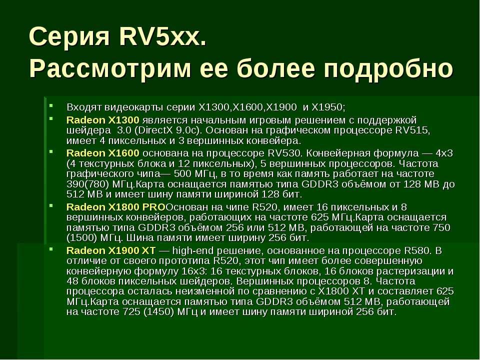 Серия RV5xx. Рассмотрим ее более подробно Входят видеокарты серии X1300,X1600...