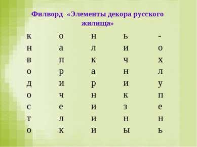 Филворд «Элементы декора русского жилища» к о н ь - н а л и о в п к ч х о р а...