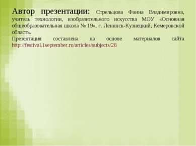 Автор презентации: Стрельцова Фаина Владимировна, учитель технологии, изобраз...