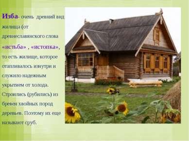 Изба- очень древний вид жилища (от древнеславянского слова «истьба» , «истопк...