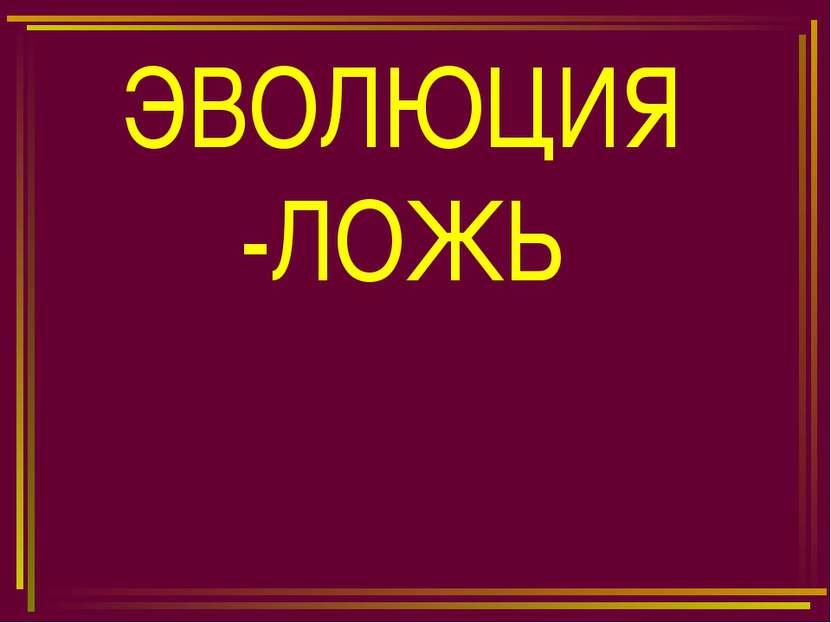 ЭВОЛЮЦИЯ -ЛОЖЬ