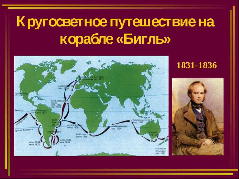 Кругосветное путешествие на корабле «Бигль» 1831-1836