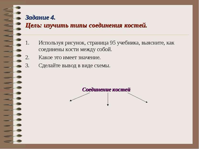 Задание 4. Цель: изучить типы соединения костей. Используя рисунок, страница ...