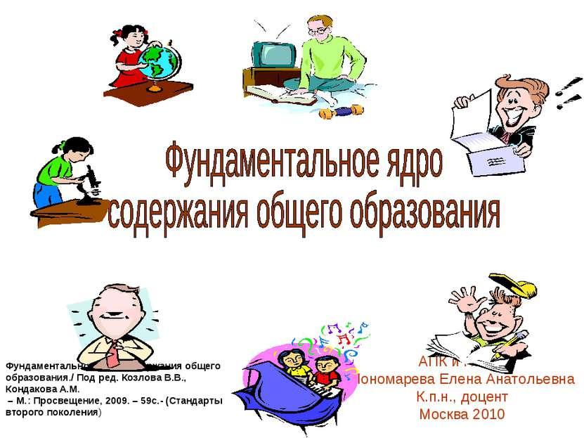 АПК и ППРО Пономарева Елена Анатольевна К.п.н., доцент Москва 2010 Фундамента...