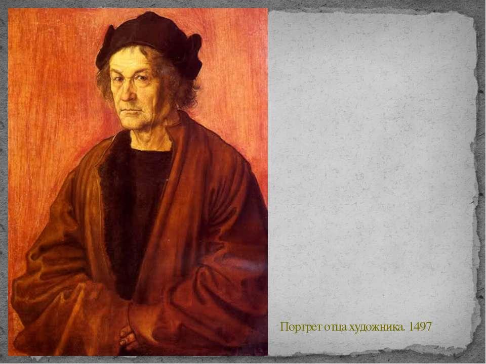 Портрет отца художника. 1497