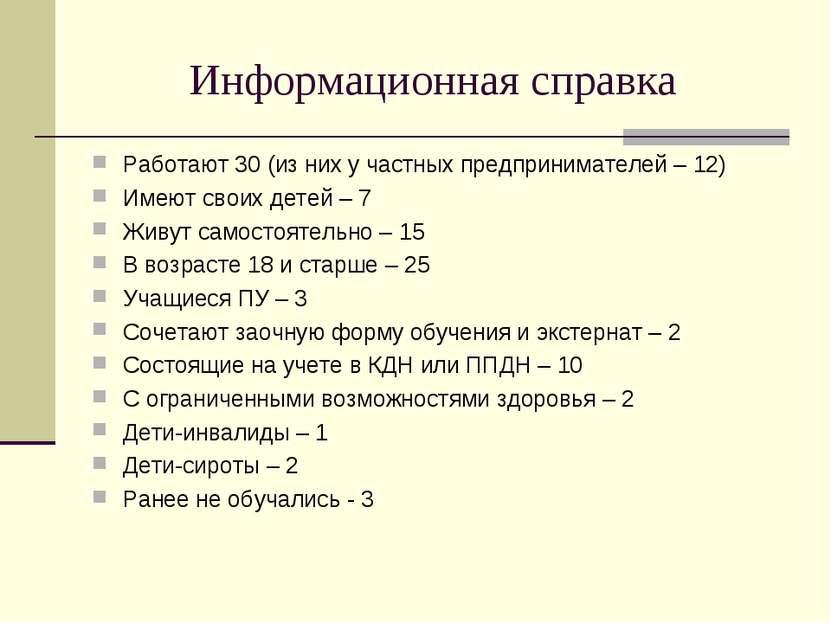 Информационная справка Работают 30 (из них у частных предпринимателей – 12) И...