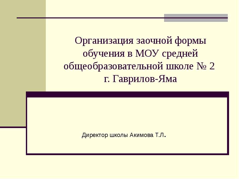 Организация заочной формы обучения в МОУ средней общеобразовательной школе № ...