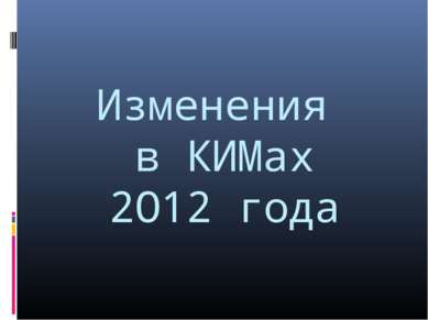 Изменения в КИМах 2O12 года