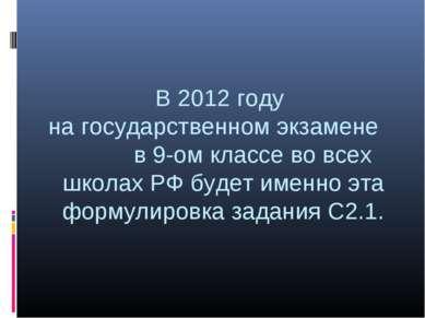 В 2012 году на государственном экзамене в 9-ом классе во всех школах РФ будет...