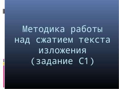 Методика работы над сжатием текста изложения (задание С1)