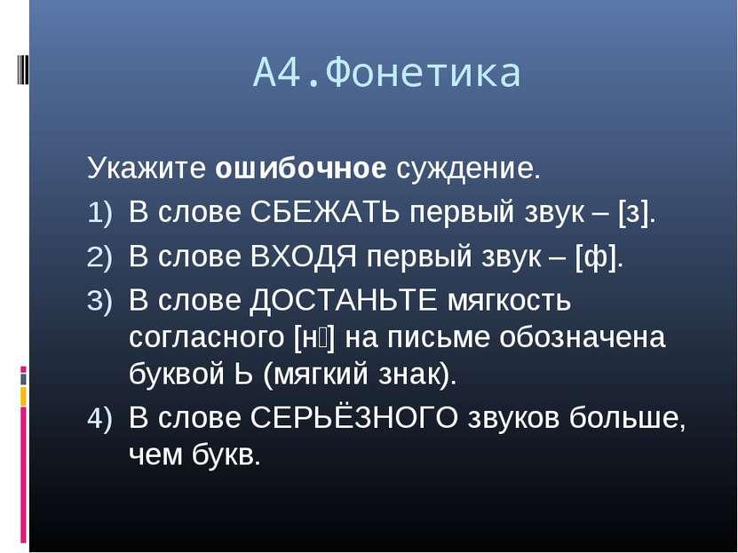 А4.Фонетика Укажите ошибочное суждение. В слове СБЕЖАТЬ первый звук – [з]. В ...