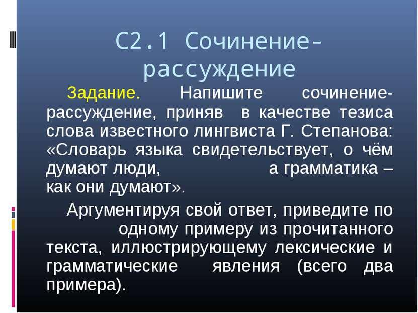 С2.1 Сочинение-рассуждение Задание. Напишите сочинение-рассуждение, приняв в ...