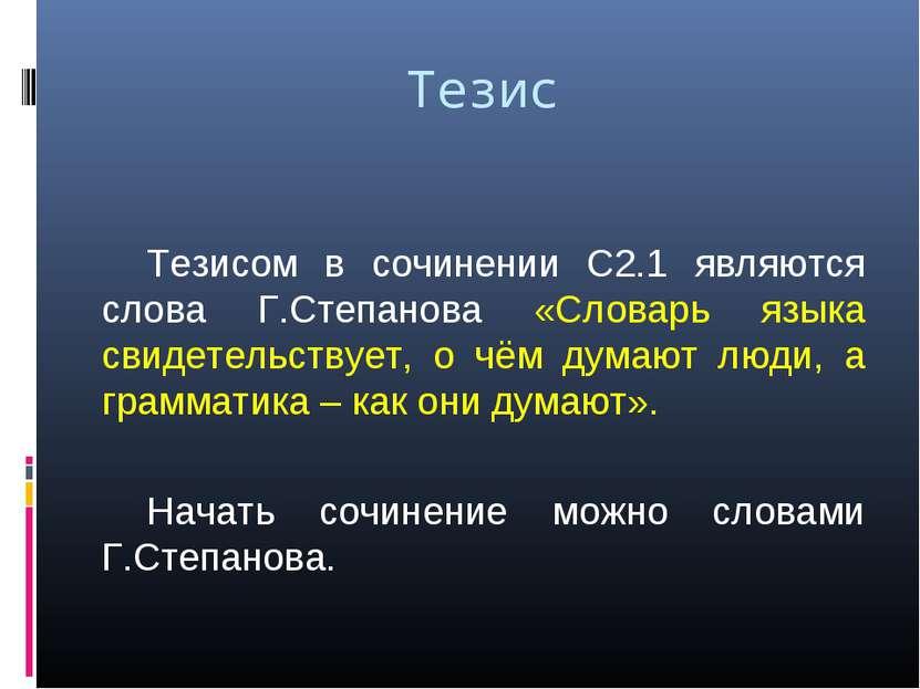 Тезис Тезисом в сочинении С2.1 являются слова Г.Степанова «Словарь языка свид...