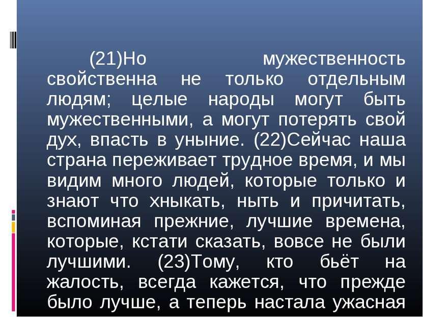 (21)Но мужественность свойственна не только отдельным людям; целые народы мог...