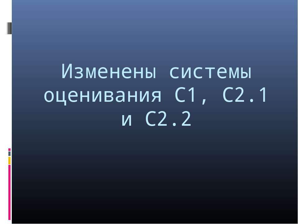 Изменены системы оценивания С1, С2.1 и С2.2