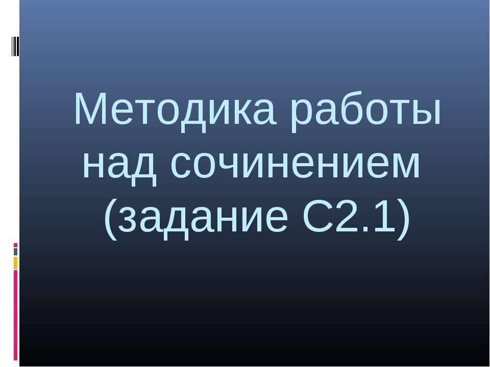 Методика работы над сочинением (задание С2.1)