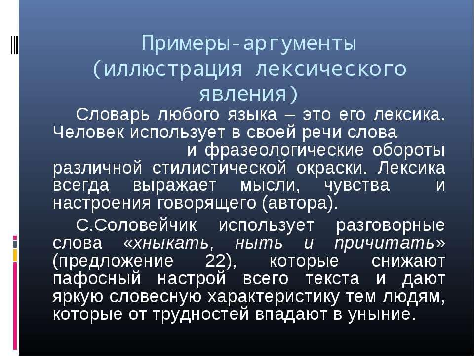 Примеры-аргументы (иллюстрация лексического явления) Словарь любого языка – э...