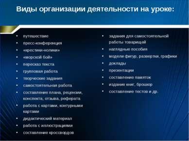 Виды организации деятельности на уроке: путешествие пресс-конференция «крести...