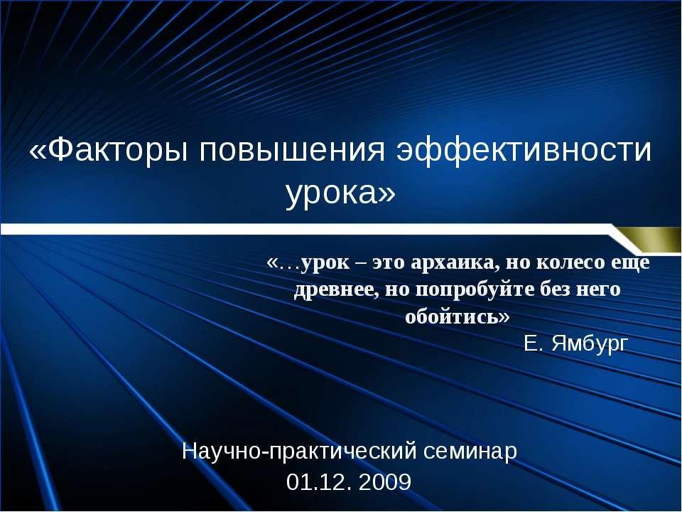 «Факторы повышения эффективности урока» Научно-практический семинар 01.12. 20...