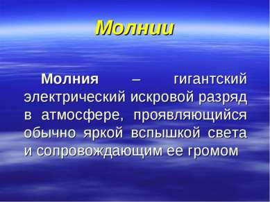 Молнии Молния – гигантский электрический искровой разряд в атмосфере, проявля...