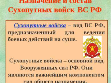 2 учебный вопрос Назначение и состав Сухопутных войск ВС РФ Сухопутные войска...