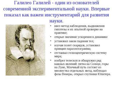 Галилео Галилей - один из основателей современной экспериментальной науки. Вп...