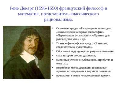 Рене Декарт (1596-1650) французский философ и математик, представитель класси...