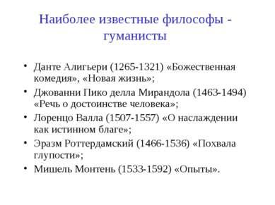 Наиболее известные философы - гуманисты Данте Алигьери (1265-1321) «Божествен...