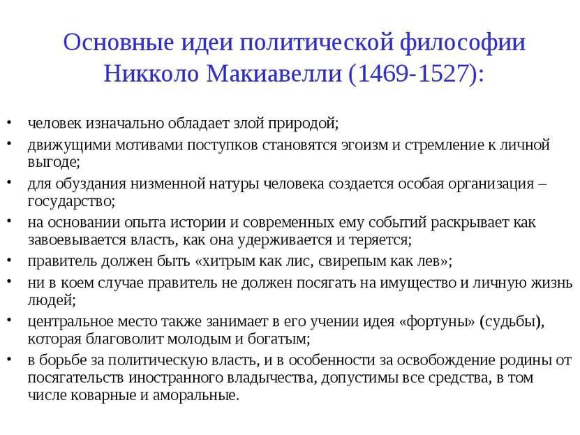 Основные идеи политической философии Никколо Макиавелли (1469-1527): человек ...