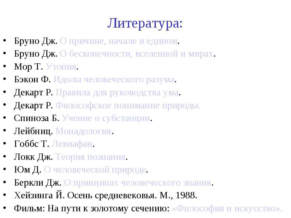 Литература: Бруно Дж. О причине, начале и едином. Бруно Дж. О бесконечности, ...