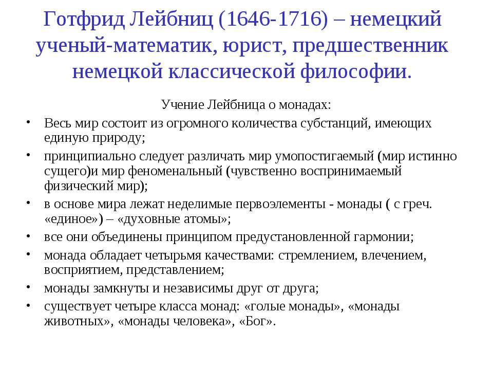 Готфрид Лейбниц (1646-1716) – немецкий ученый-математик, юрист, предшественни...