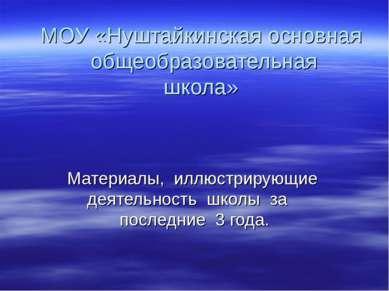 МОУ «Нуштайкинская основная общеобразовательная школа» Материалы, иллюстрирую...