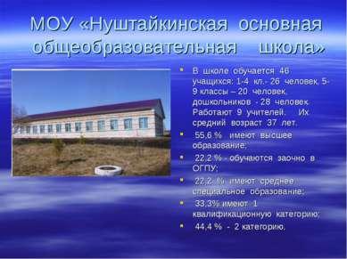 МОУ «Нуштайкинская основная общеобразовательная школа» В школе обучается 46 у...