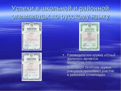Успехи в школьной и районной олимпиадах по русскому языку Руководителем кружк...