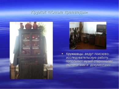 Кружок «Юные краеведы» Кружковцы ведут поисково-исследовательскую работу, поп...